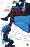 Amerykańskie smutki - Siri Hustvedt