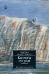 Κουστούμι στο χώμα - Ioanna Karystiani, Ιωάννα Καρυστιάνη
