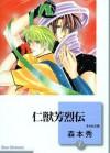 仁獣芳烈伝 7 [Jinjuu Houretsuden 7] - Morimoto Shuu