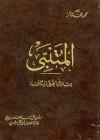 المتنبي - محمود محمد شاكر