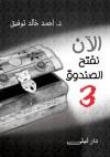 الآن نفتح الصندوق # 3 - أحمد خالد توفيق