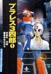 プラレス3四郎 (プラレス3四郎, #1) - 牛 次郎