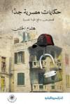 حكايات مصرية جدا - هشام الخشن