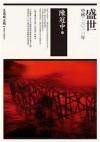 盛世 / Shengshi : Zhongguo 2013 nian - 陳冠中 / Chen Guanzhong