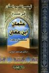 تيسير الكريم المنان في سيرة عثمان بن عفان - علي محمد الصلابي