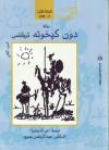 (#2)دون كيخوته - Miguel de Cervantes Saavedra, عبد الرحمن بدوي