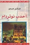 أحدب نوتردام - فيكتور هوجو, رمضان لاوند, Victor Hugo