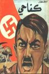 كفاحى - Adolf Hitler