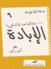 و تذكروا من الأندلس الإبادة - أحمد رائف