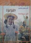اللؤلؤة - John Steinbeck, جون شتاينبك, محمد عبد الحميد جمال, مختار السويفي