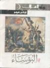 البؤساء - Victor Hugo, حافظ إبراهيم