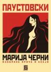 Mарија Черни - Изабране приче и есеји - Konstantin Paustovsky