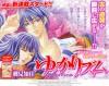 Yukarism vol 1 - Shiomi Chika