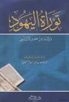 توراة اليهود و الامام ابن حزم الاندلسي - عبدالوهاب عبدالسلام طويلة