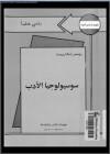 سوسيولوجيا الأدب - روبيرا سكاربيت