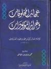 عجائب المخلوقات وغرائب الموجودات - الفزويني, محمد يوسف القاضي