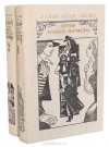 Граф Монте-Кристо - Alexandre Dumas