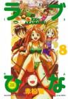 Love Hina 8 - Ken Akamatsu