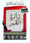 ذاكرة القهر: دراسة حول منظومة التعذيب - بسمة عبد العزيز