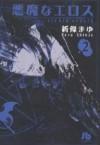 悪魔なエロス 2 - Mayu Shinjo