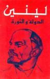 الدولة والثورة - تعاليم الماركسية حول الدولة ومهمات البروليتاريا في الثورة - فلاديمير لينين
