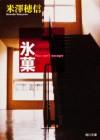 氷菓 - 米澤 穂信(Yonezawa Honobu)