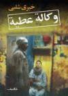 وكالة عطية - خيري شلبي, Khairy Shalaby