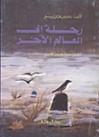 رحلة إلي العالم الآخر - باتريس فان إيرسل, هبة حسين كامل