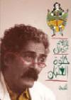 خلوة الغلبان - إبراهيم أصلان