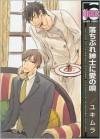 A Love Song for the Miserable (Yaoi) - Yukimura