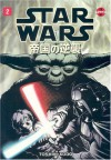 Star Wars: The Empire Strikes Back Manga, Volume 2 - Toshiki Kudo, George Lucas