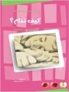 كيف ننام؟ - Isabelle Arnulf, Delphine Oudiette, رشيد برهون