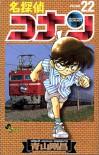 名探偵コナン (Volume22) (少年サンデーコミックス) - 青山 剛昌