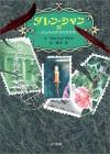 ダレン・シャン3 バンパイア・クリスマス - ダレン・シャン (Darren Shan), ダレン シャン, 田口 智子, 橋本 恵
