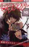 電撃デイジー10 - Kyousuke Motomi