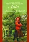 Ania z Szumiących Topoli - Montgomery Lucy M.