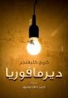 ديرمافوريا - Craig Clevenger, أحمد خالد توفيق
