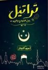 تراتيل - أحمد النجار