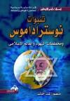 تنبؤات نوستراداموس ومخططات اليهود والعالم الإسلامي - منصور عبد الحكيم