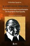 Η ανθρώπινη τρικυμία: Ψυχή και αυτονομία στη φιλοσοφία του Κορνήλιου Καστοριάδη - Αλέξανδρος Σχισμένος