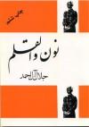 نون والقلم - جلال آلاحمد