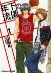 年下の流儀 1 (Toshishita no Ryuugi, #1) - Kae Maruya, 円屋 榎英