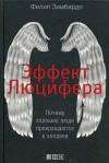 Эффект Люцифера. Почему хорошие люди превращаются в злодеев - Philip G. Zimbardo, Филип Зимбардо