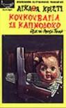 Κουκουβάγια σε καπνοδόχο - Ελένη Γονατοπούλου, Agatha Christie