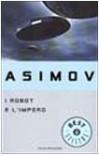 I robot e l'impero - Isaac Asimov, Piero Anselmi