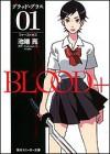 BLOOD+ 01 ファーストキス (角川スニーカー文庫) - 池端 亮