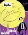 ابتسم للدنيا - محمد عفيفي