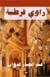 راوي قرطبة - عبد الجبار عدوان