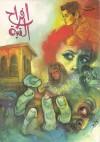 أفراح القبة - Naguib Mahfouz, نجيب محفوظ