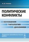 Politicheskie konflikty. Osnovaniya, tipologiya, dinamika. Teoretiko-metodologicheskiy analiz - Gluhova A.V.